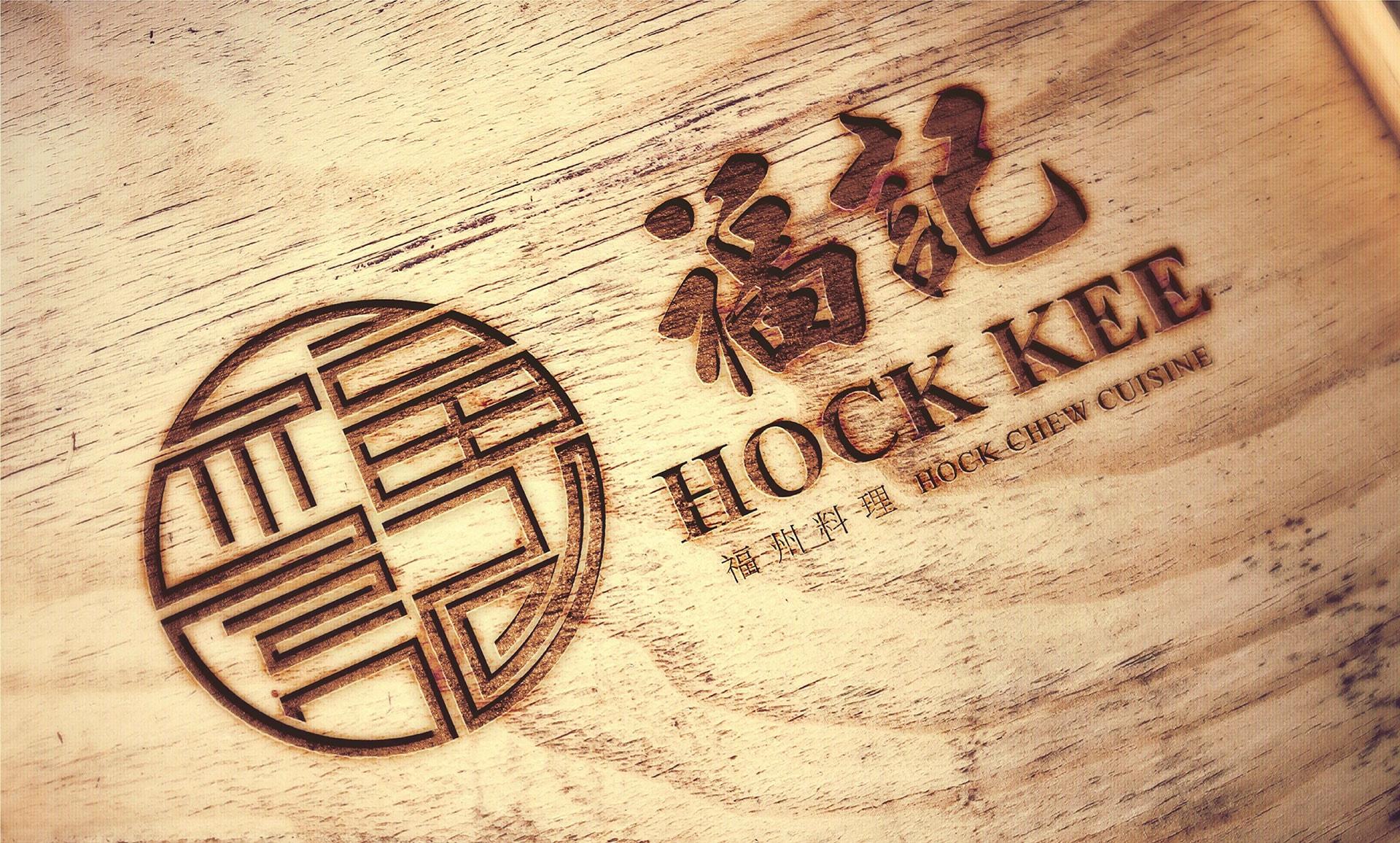 Hock Kee